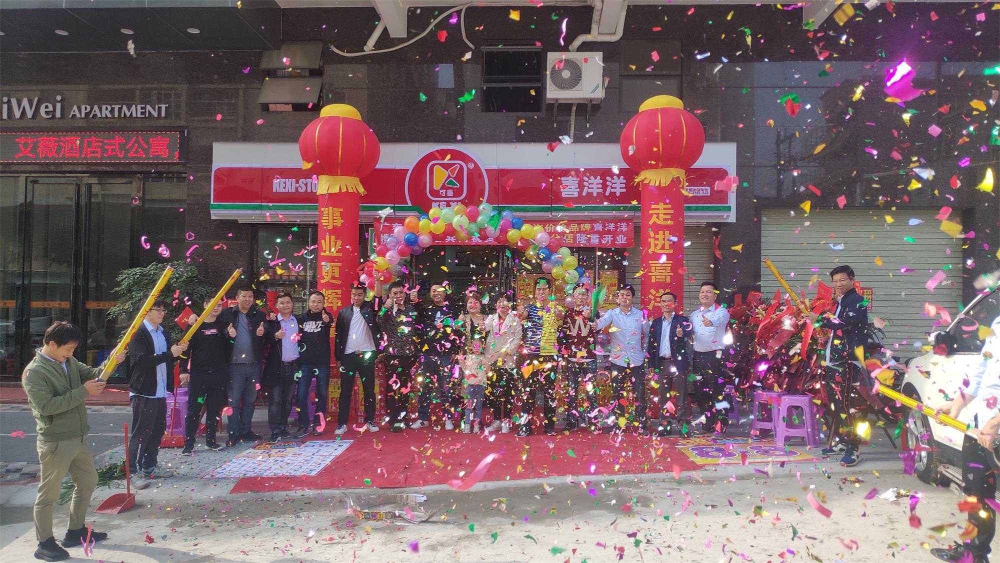 热烈祝贺喜洋洋12月12日又迎来新店开业:长安茂源分店