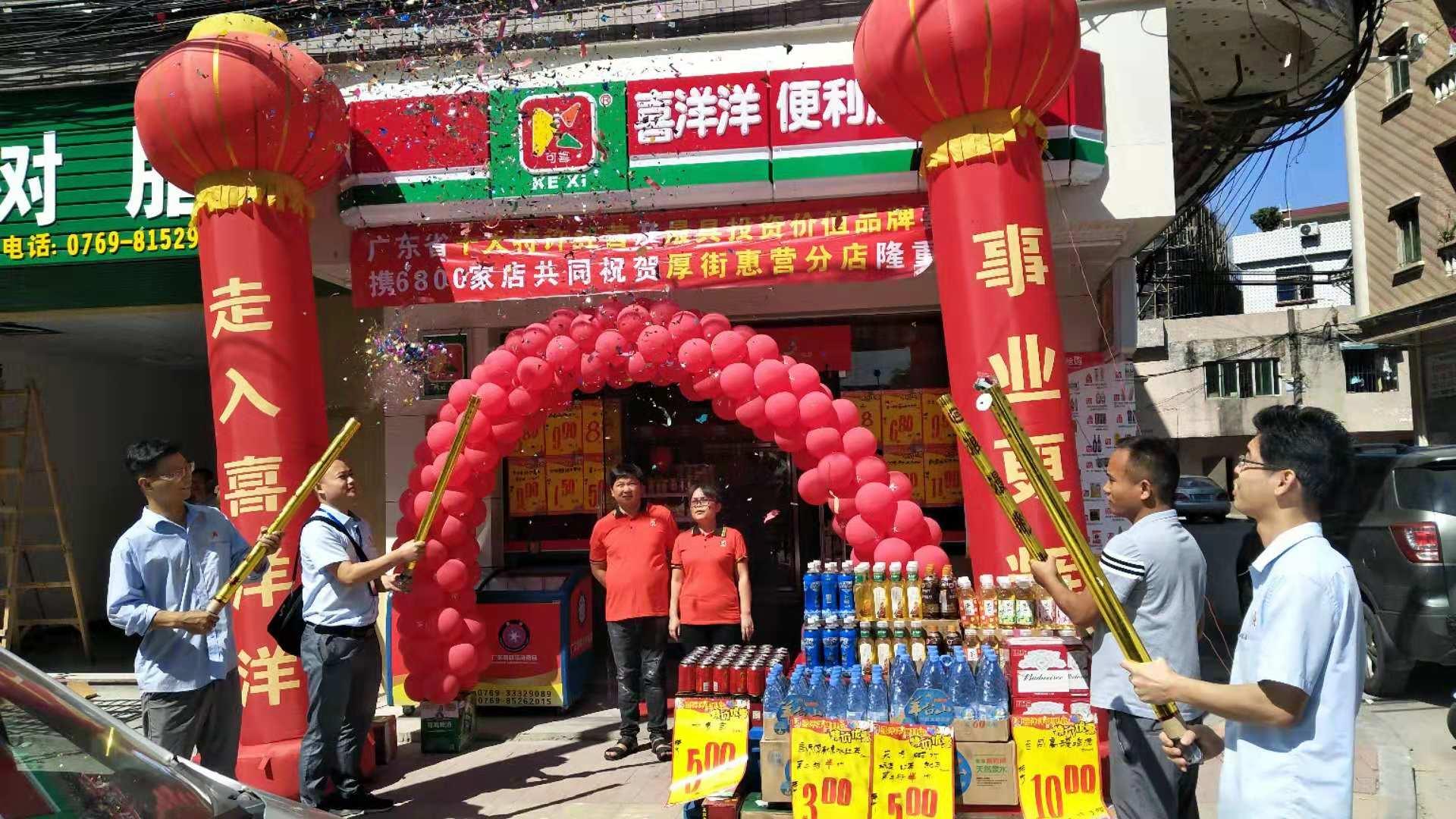 热烈祝贺喜洋洋10月28日又迎来新店开业:厚街惠营分店