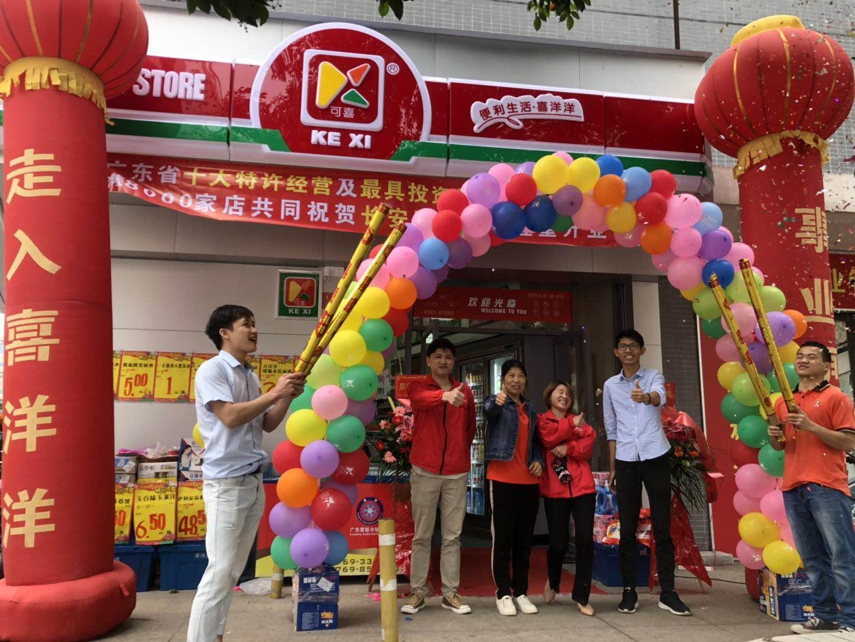喜洋洋便利店长安阿华分店5月2日隆重开业