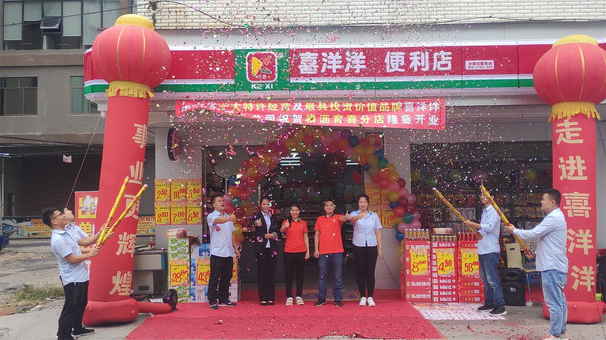 热烈祝贺喜洋洋10月8日又迎来新店开业:横沥育喜分店