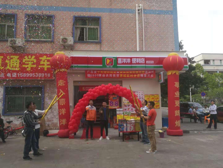 喜洋洋便利店全体同仁祝贺惠城欧村分店11月3日开业大吉