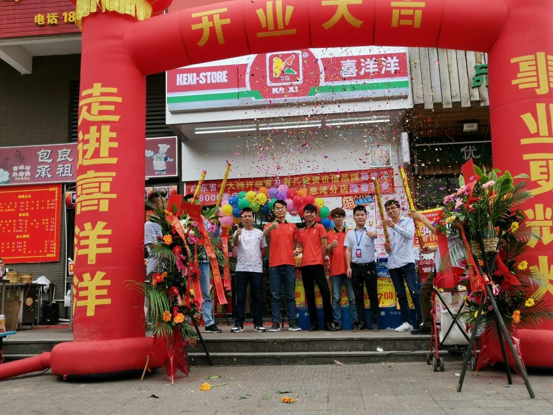 喜洋洋便利店全体同仁热烈庆祝大亚湾惠湾分店3月30日火爆开业