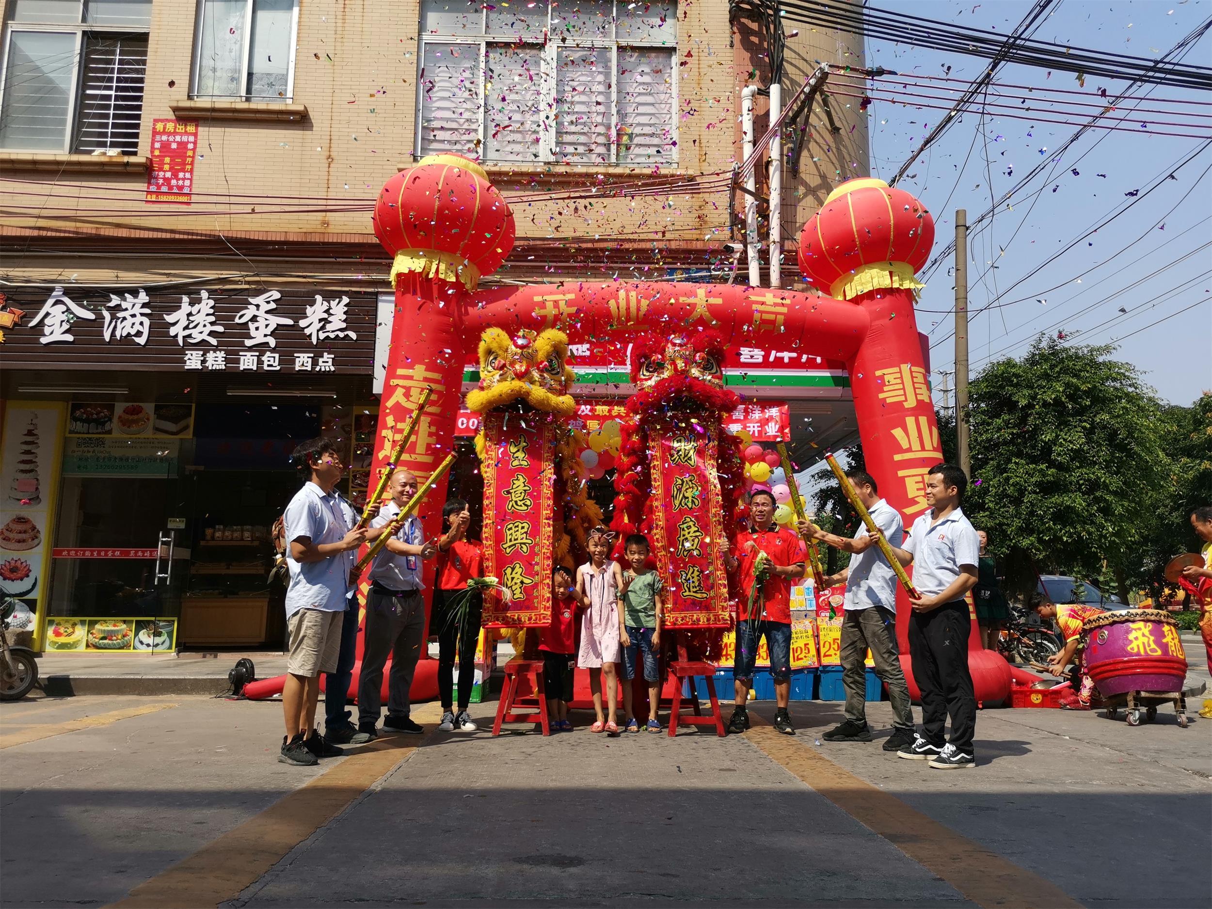 喜洋洋便利店全体同仁热烈庆祝厚街馨家延分店10月20日火爆开业
