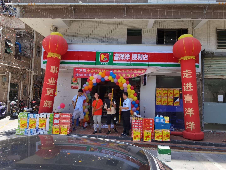 喜洋洋全体员工热烈庆祝宝安凌雨分店7月26日隆重开业!