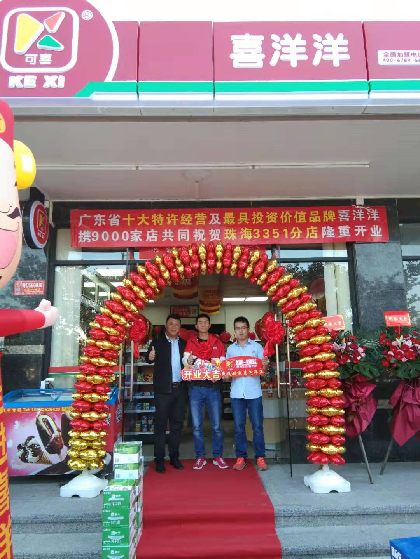 热烈祝贺喜洋洋珠海3351分店11月12日盛大开业