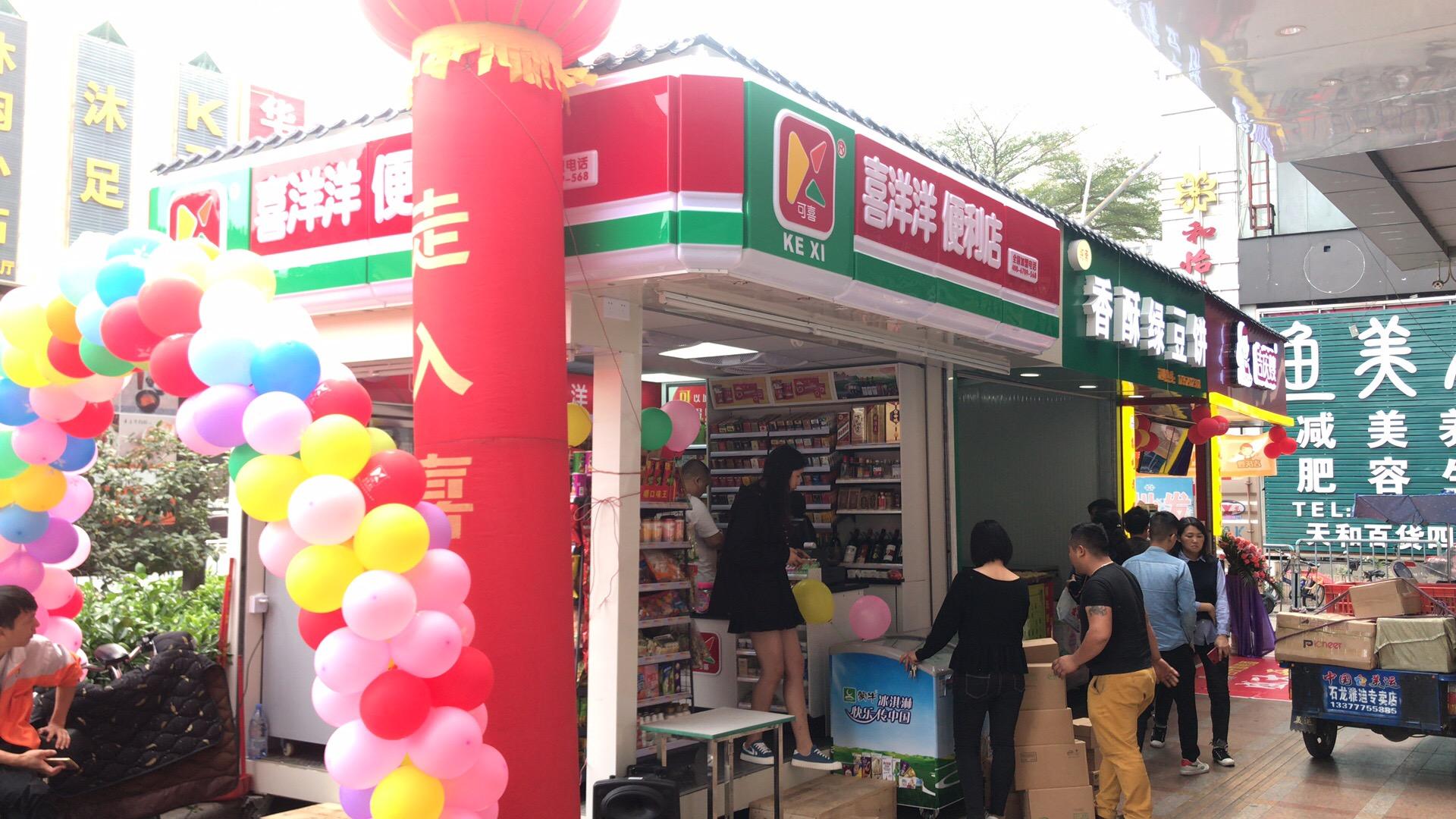 喜洋洋便利店全体同仁热烈庆祝石龙亲情分店3月2日火爆开业
