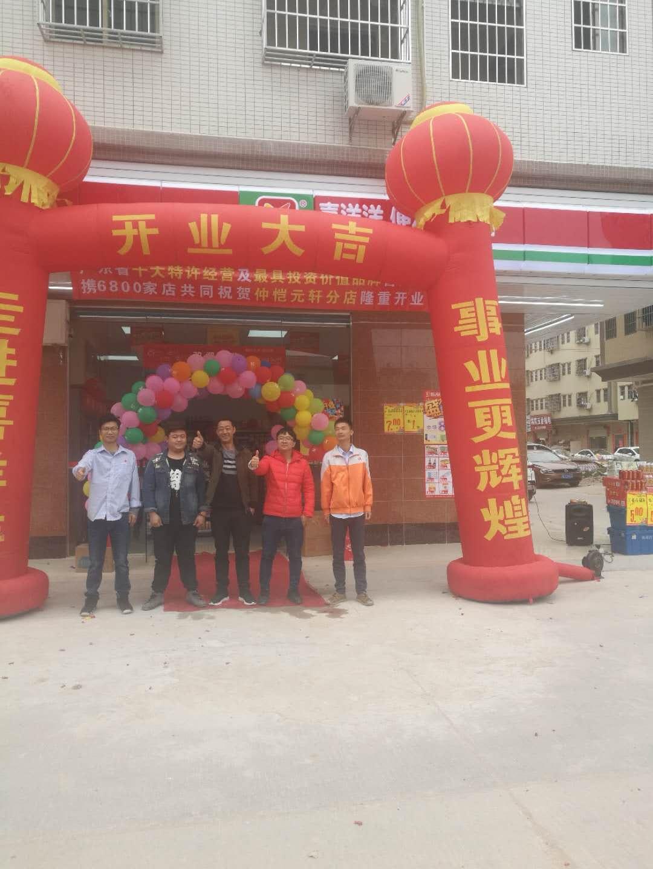 喜洋洋便利店全体员工恭祝仲恺元轩分店2月18日隆重开业
