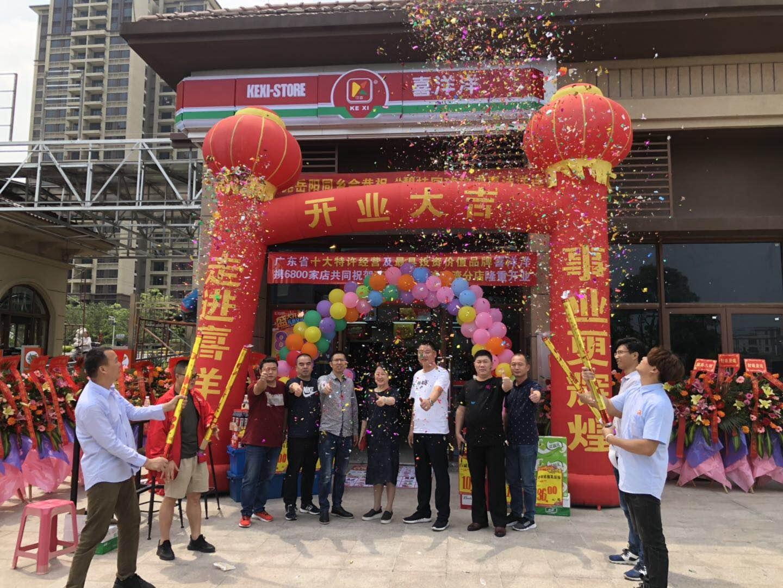 喜洋洋便利店全体员工恭祝石碣碧桂园琥珀湾分店3月31日隆重开业