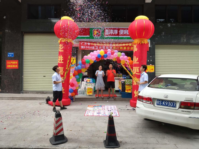 喜洋洋便利店全体同仁热烈庆祝虎门帅朋分店4月26日火爆开业
