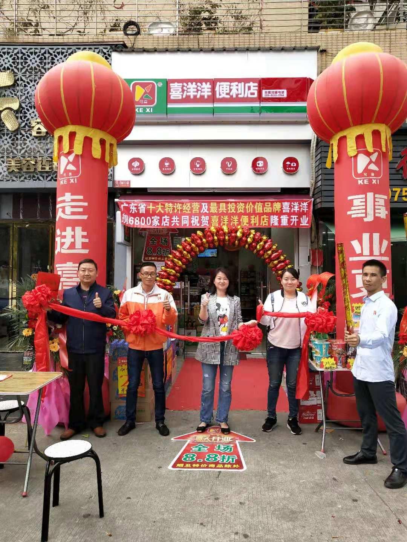 喜洋洋便利店全体员工恭祝顺德6617店11月30日隆重开业