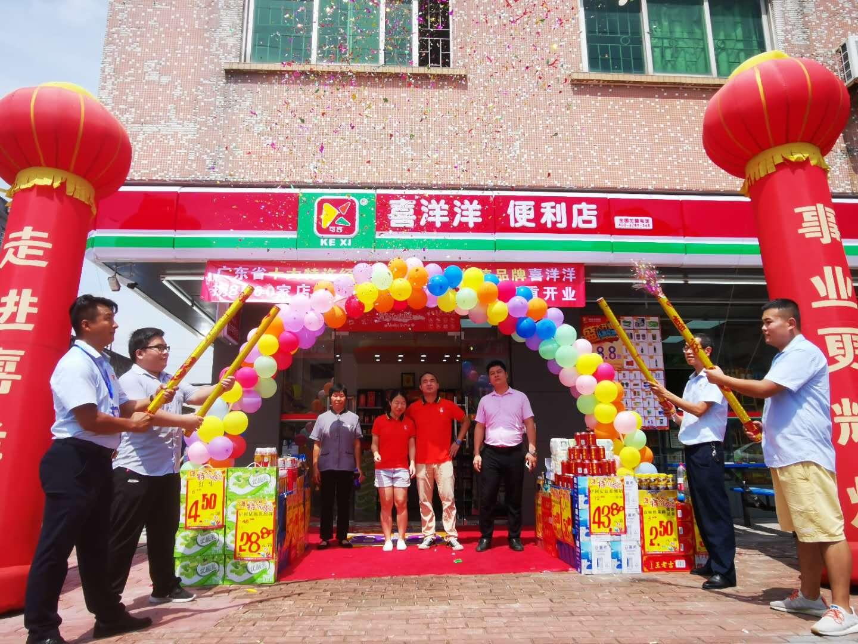 喜洋洋便利店横沥土匪分店9月25日隆重开业