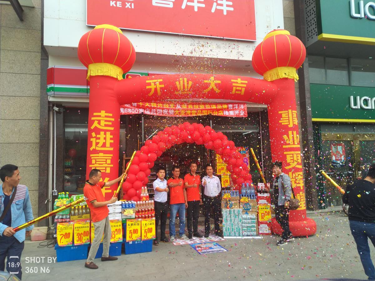 喜洋洋全体员工热烈庆祝大亚湾壹品国际分店11月2日隆重开业!