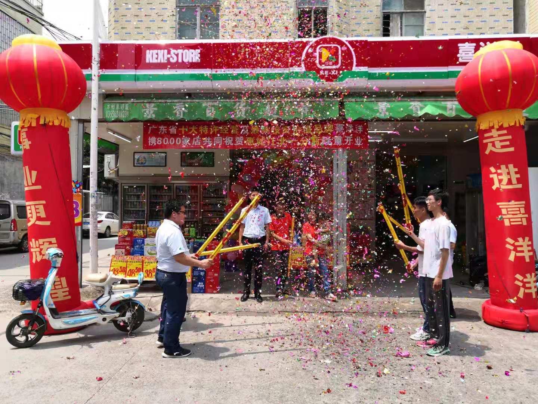 喜洋洋全体员工热烈庆祝惠城江北一分店8月14日隆重开业!