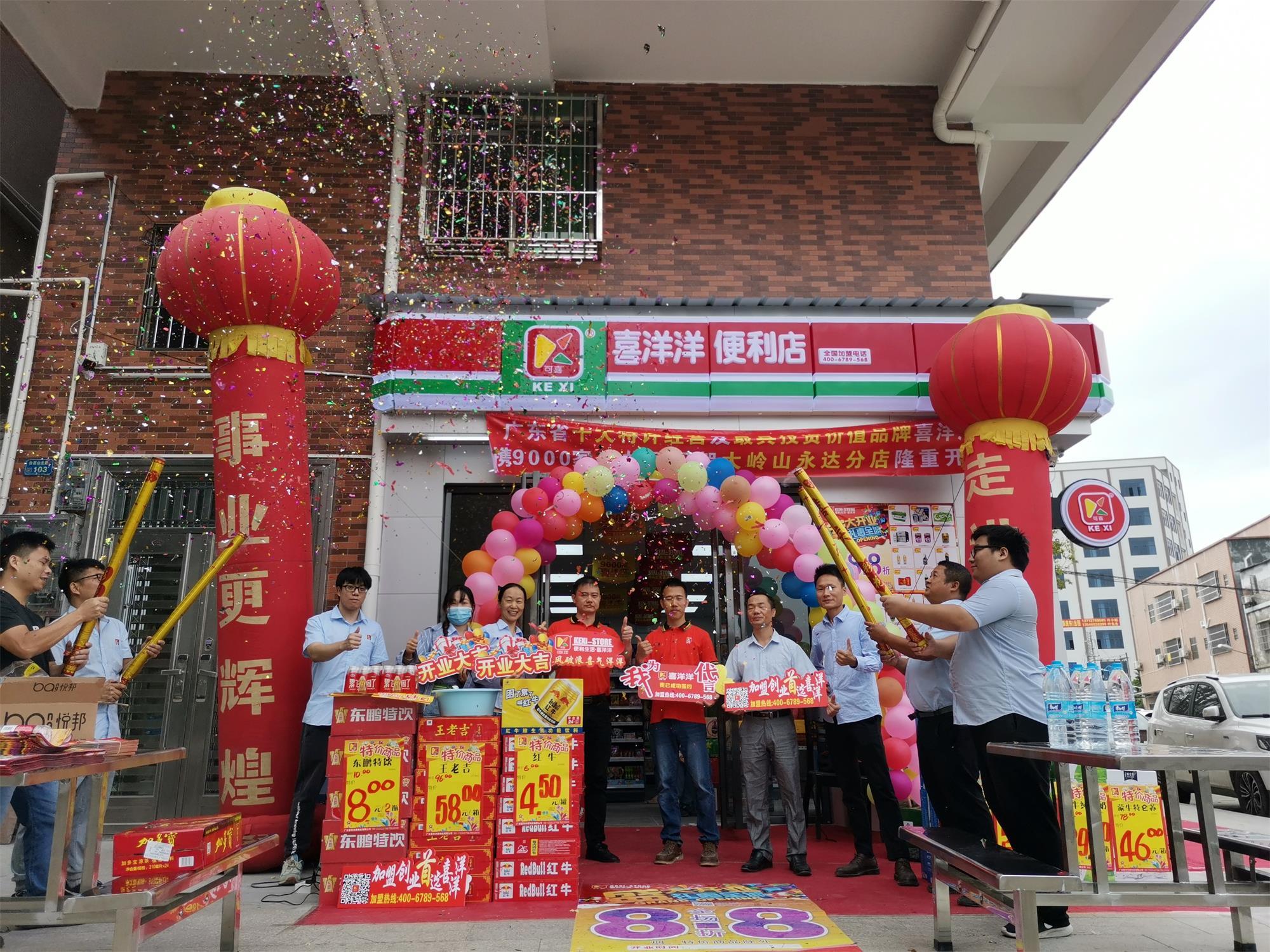 喜洋洋便利店全体员工恭祝大岭山永达分店10月17日隆重开业