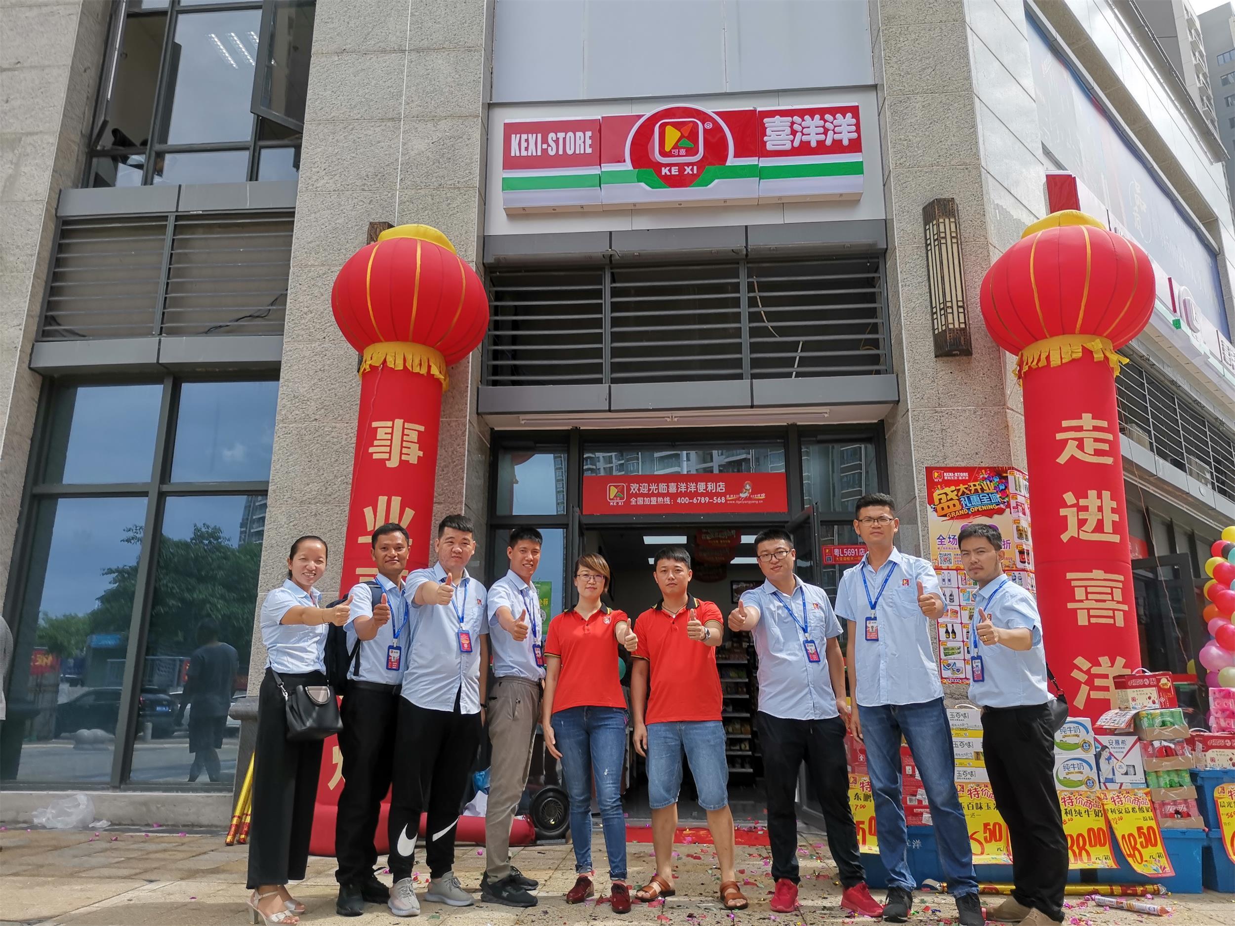 喜洋洋便利店全体员工恭祝惠阳恒大一分店8月6日隆重开业