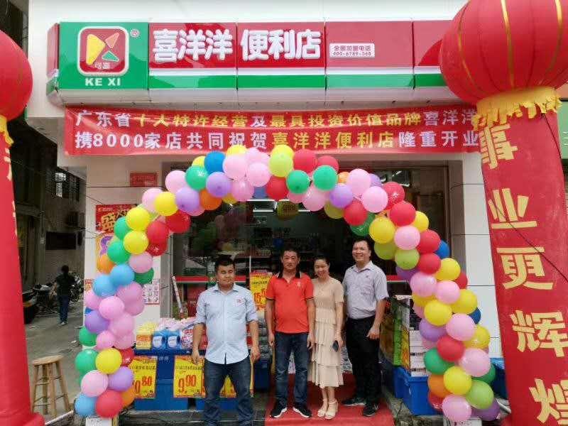 热烈祝贺喜洋洋沙井金沙分店4月23日盛大开业
