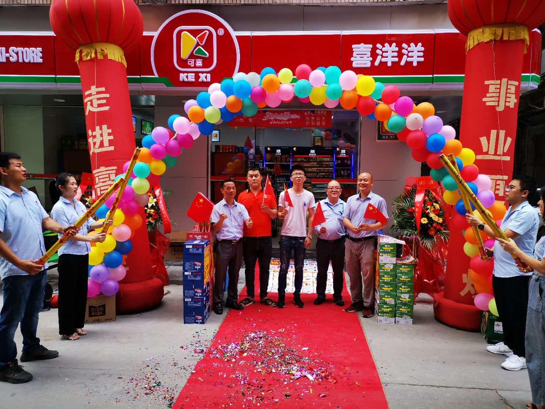 热烈祝贺喜洋洋厚街好运分店9月30日盛大开业