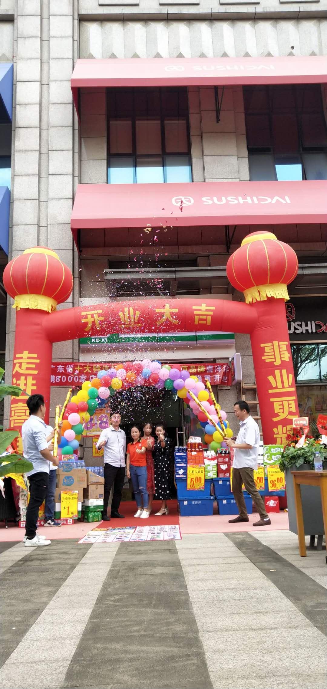 喜洋洋全体员工热烈庆祝大朗松湖分店4月23日隆重开业!