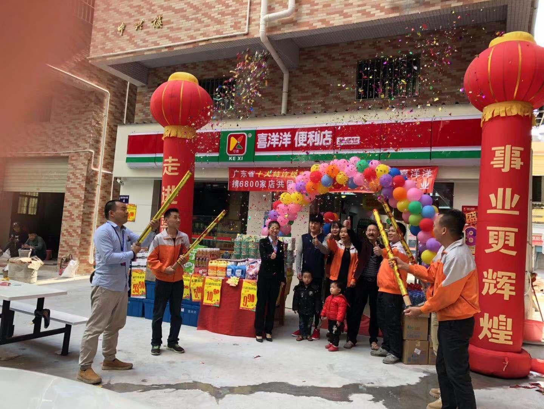 热烈祝贺喜洋洋1月26日又迎来新店开业:长安小宝分店