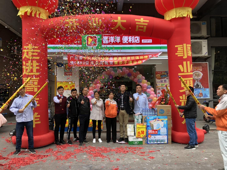 热烈祝贺喜洋洋寮步镇子清分店1月8日盛大开业