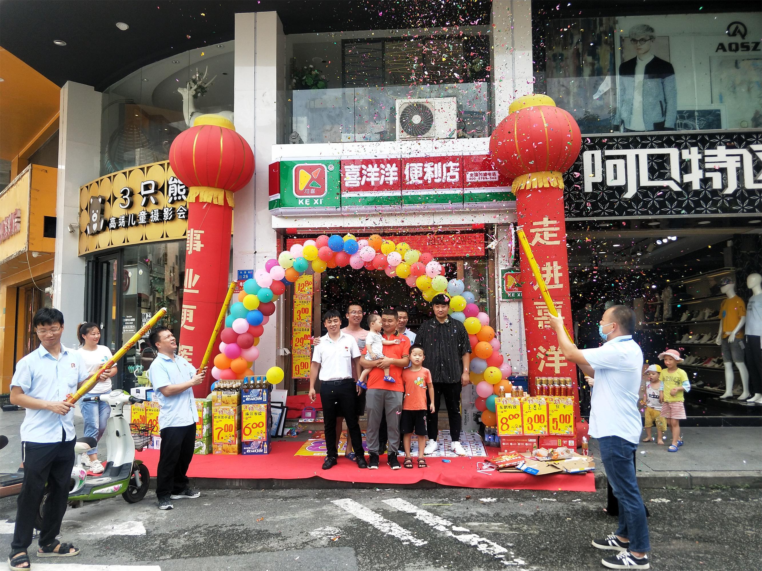 喜洋洋便利店全体同仁祝贺长安壹家优选分店9月13日开业大吉