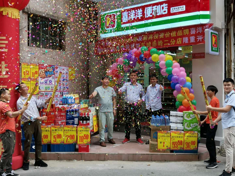 喜洋洋便利店全体同仁祝贺东城赤岭分店3月22日开业大吉