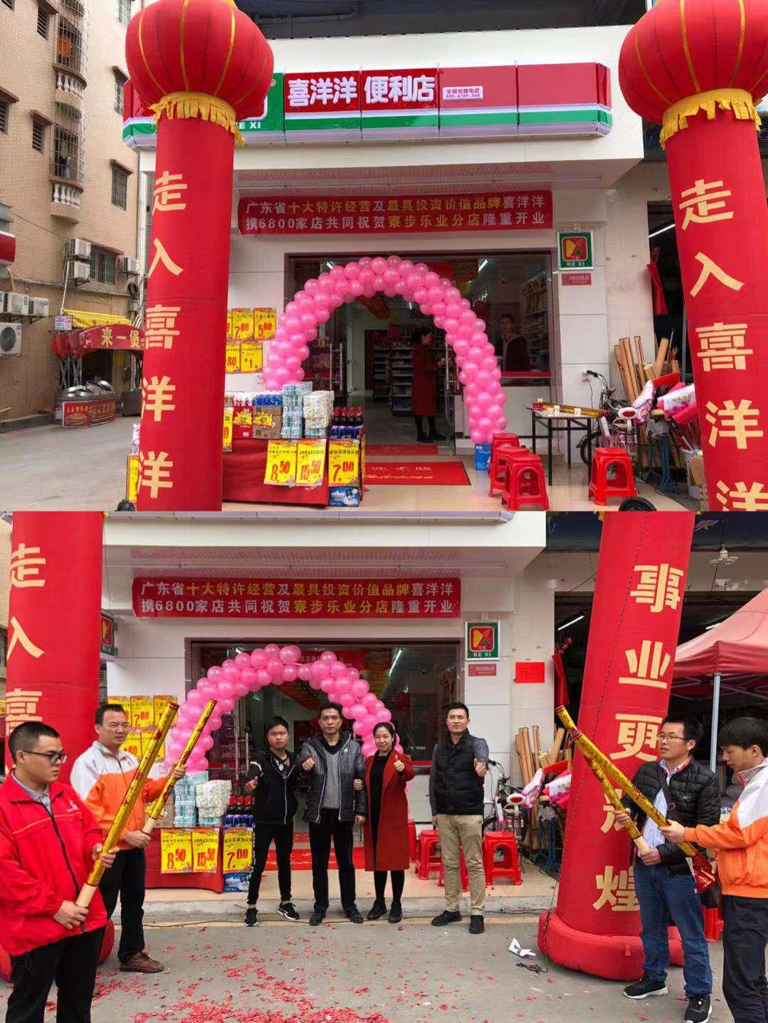 热烈祝贺喜洋洋12月11日又迎来新店开业:寮步乐业分店