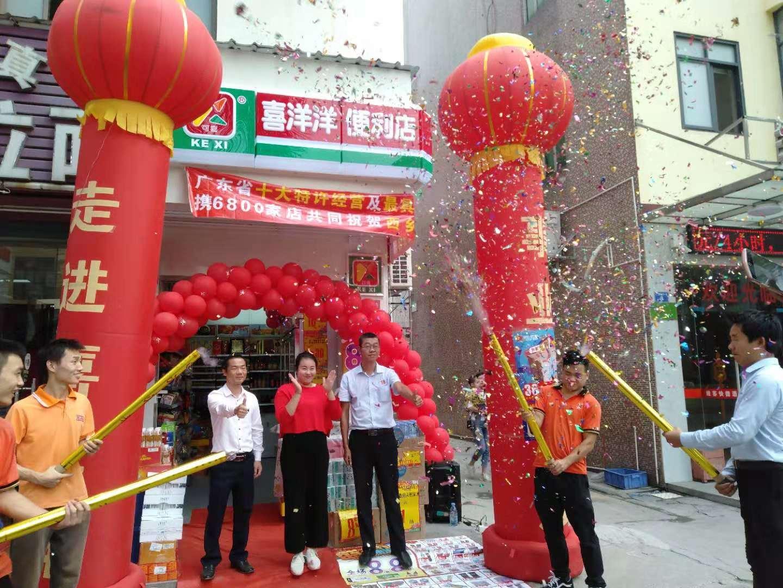 热烈祝贺喜洋洋11月8日又迎来新店开业:深圳西乡笛笛分店