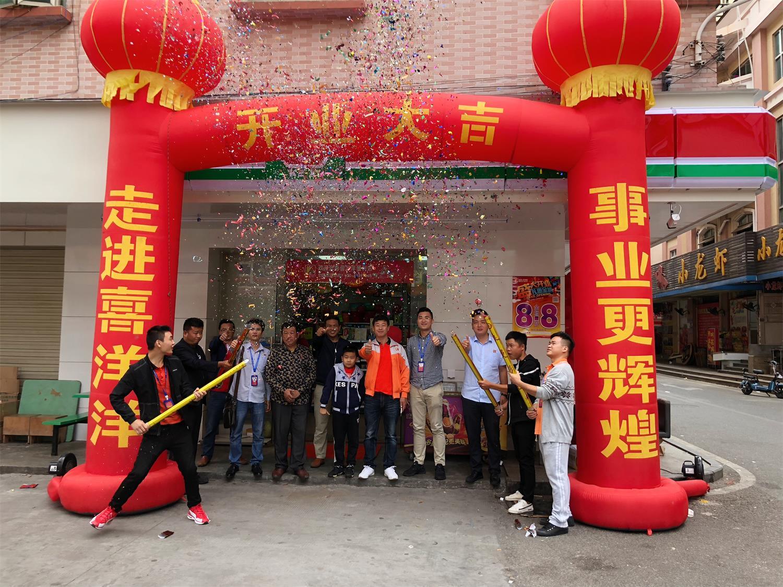 喜洋洋便利店全体员工恭祝谢岗镇海洋分店11月3日隆重开业