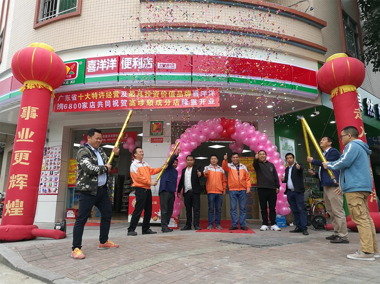 喜洋洋便利店高埗顺成分店12月8日隆重开业