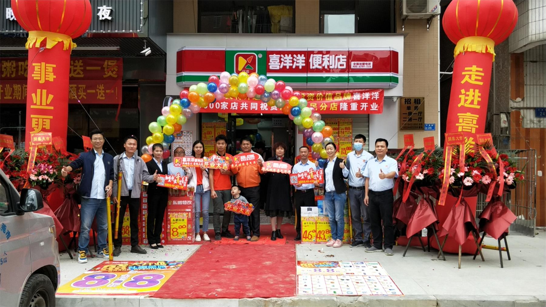 热烈祝贺喜洋洋11月28日又迎来新店开业:厦岗誉民分店