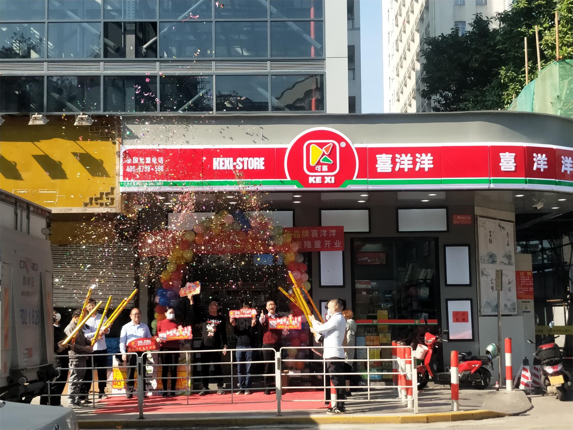 喜洋洋便利店全体员工恭祝长安喜惠佳分店12月28日隆重开业
