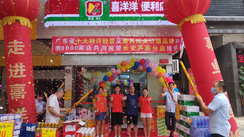 热烈祝贺喜洋洋8月31日又迎来新店开业:长安芦荟分店