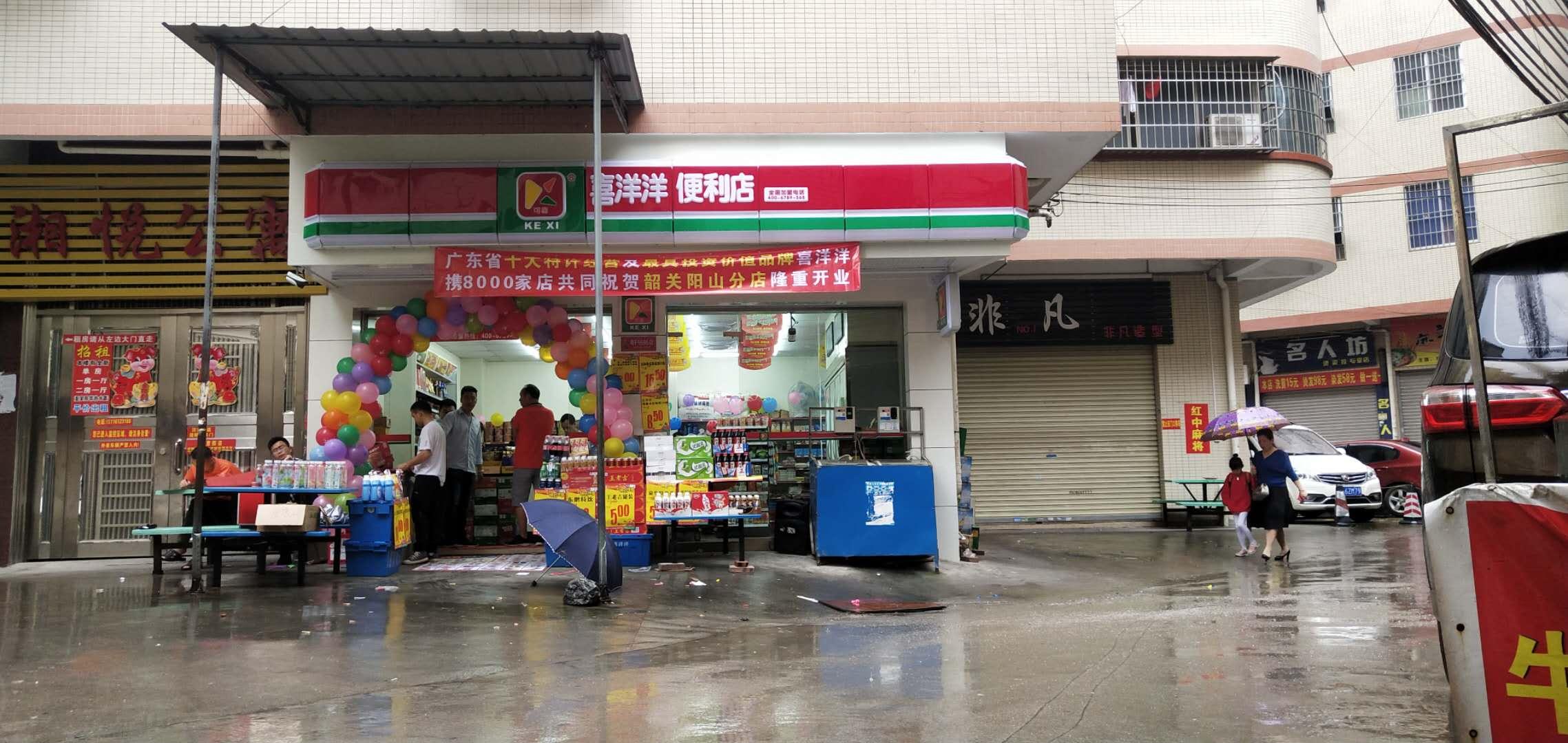 热烈祝贺喜洋洋4月27日又迎来新店开业:韶关阳山分店