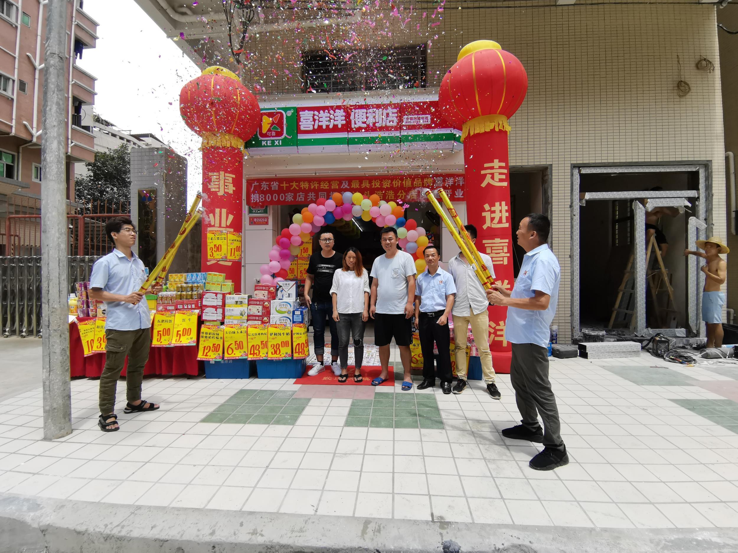 热烈祝贺喜洋洋6月22日又迎来新店开业:沙头浩浩分店