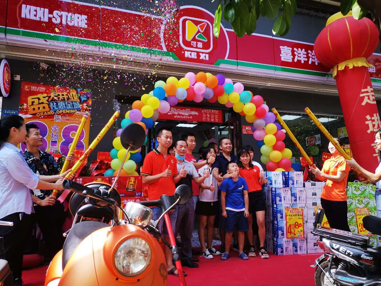喜洋洋便利店全体员工恭祝长安好运来分店9月12日隆重开业