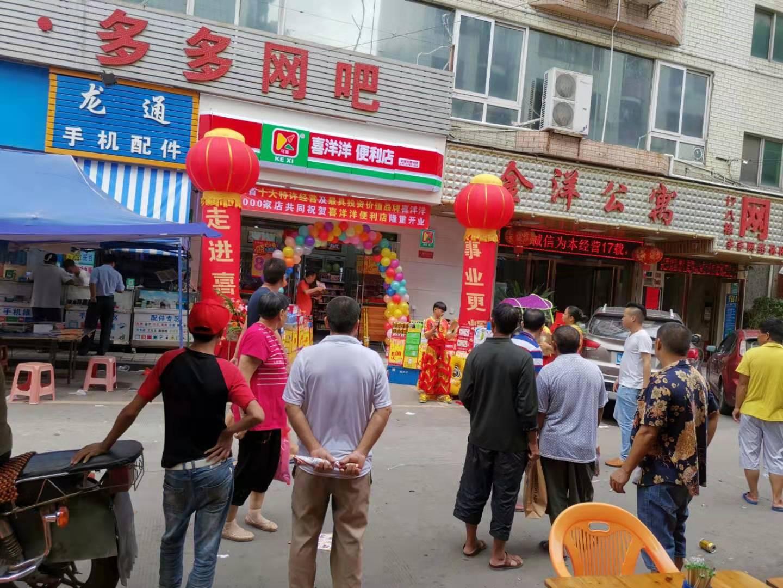 热烈祝贺喜洋洋8月18日又迎来新店开业:樟木头忽腊分店