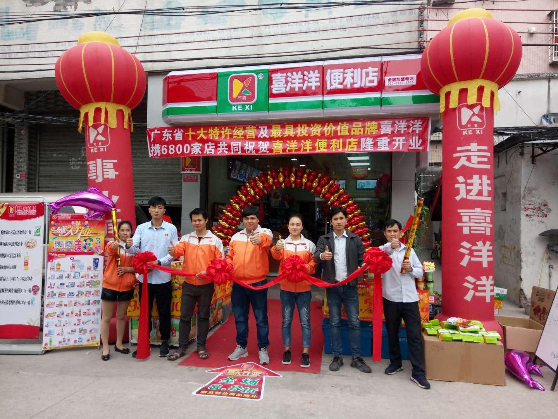 喜洋洋便利店全体同仁热烈庆祝广州荔湾6661店火爆开业