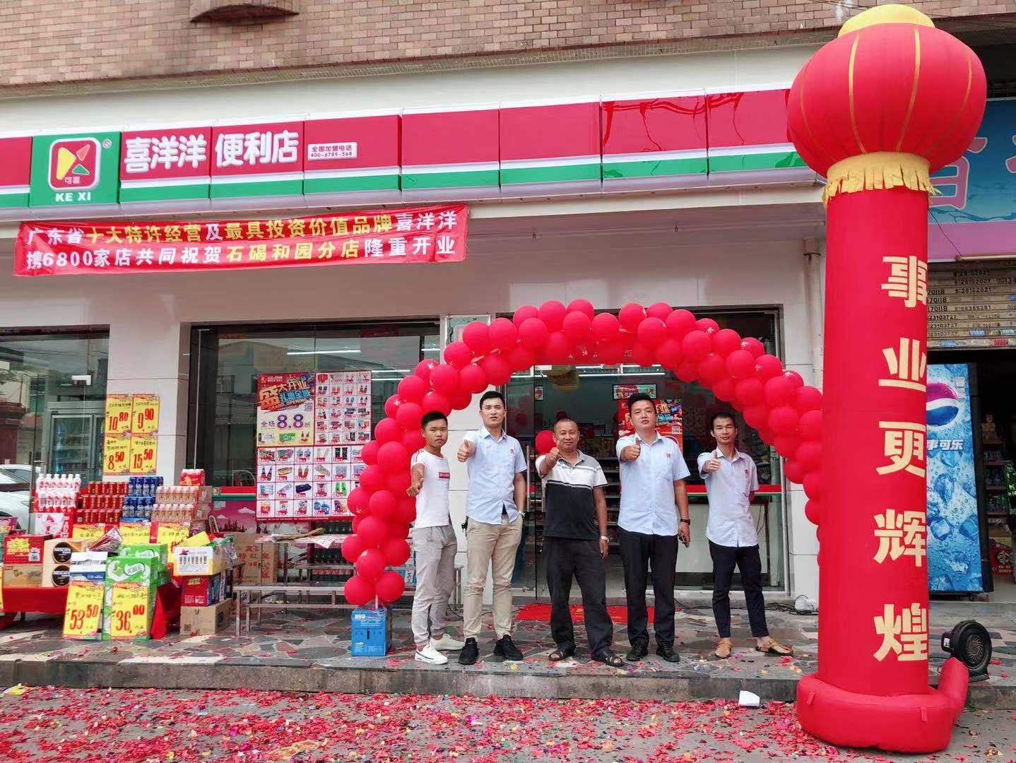 喜洋洋便利店石碣和园分店10月26日隆重开业