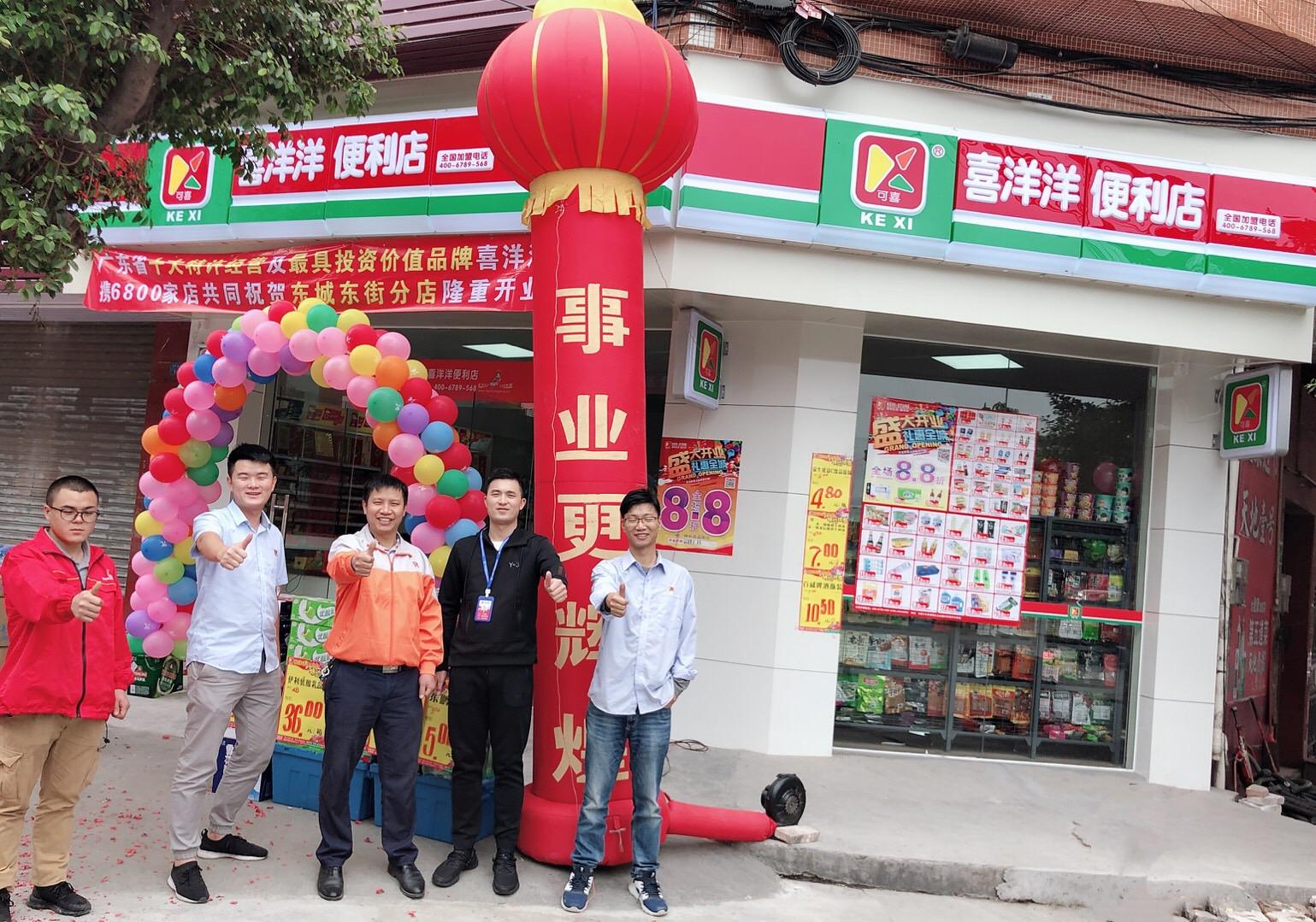 热烈祝贺喜洋洋1月13日又迎来新店开业:东城区东街分店
