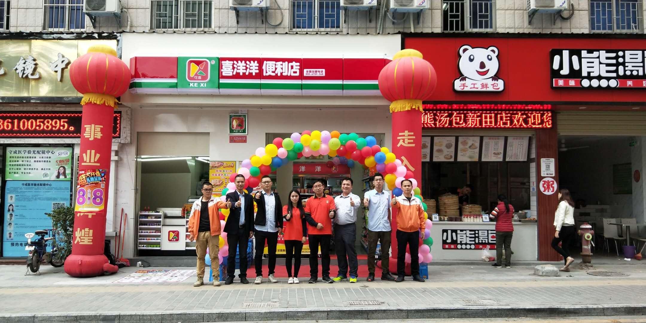 喜洋洋便利店全体员工恭祝观澜新田SZ 5561分店开业2月18日隆重开业