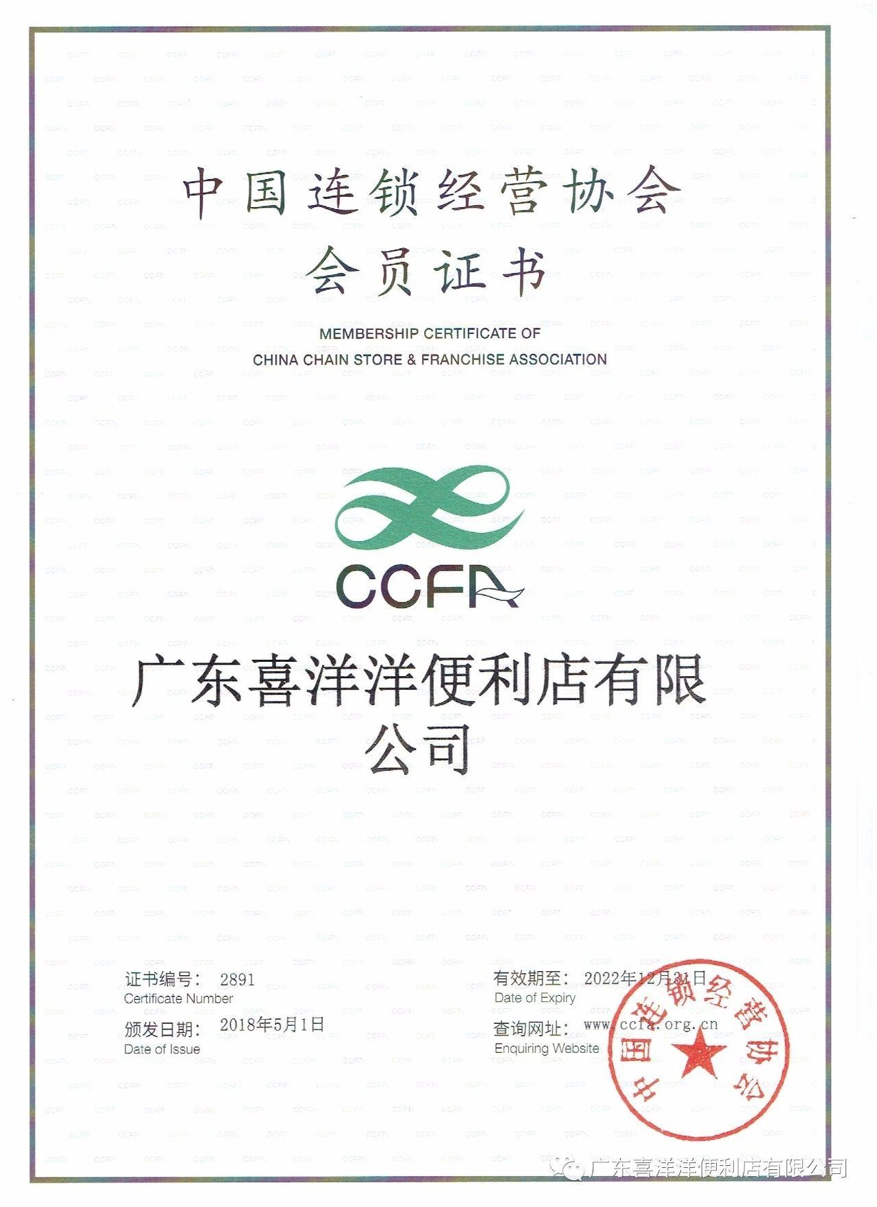 中国连锁经营协会会员单位