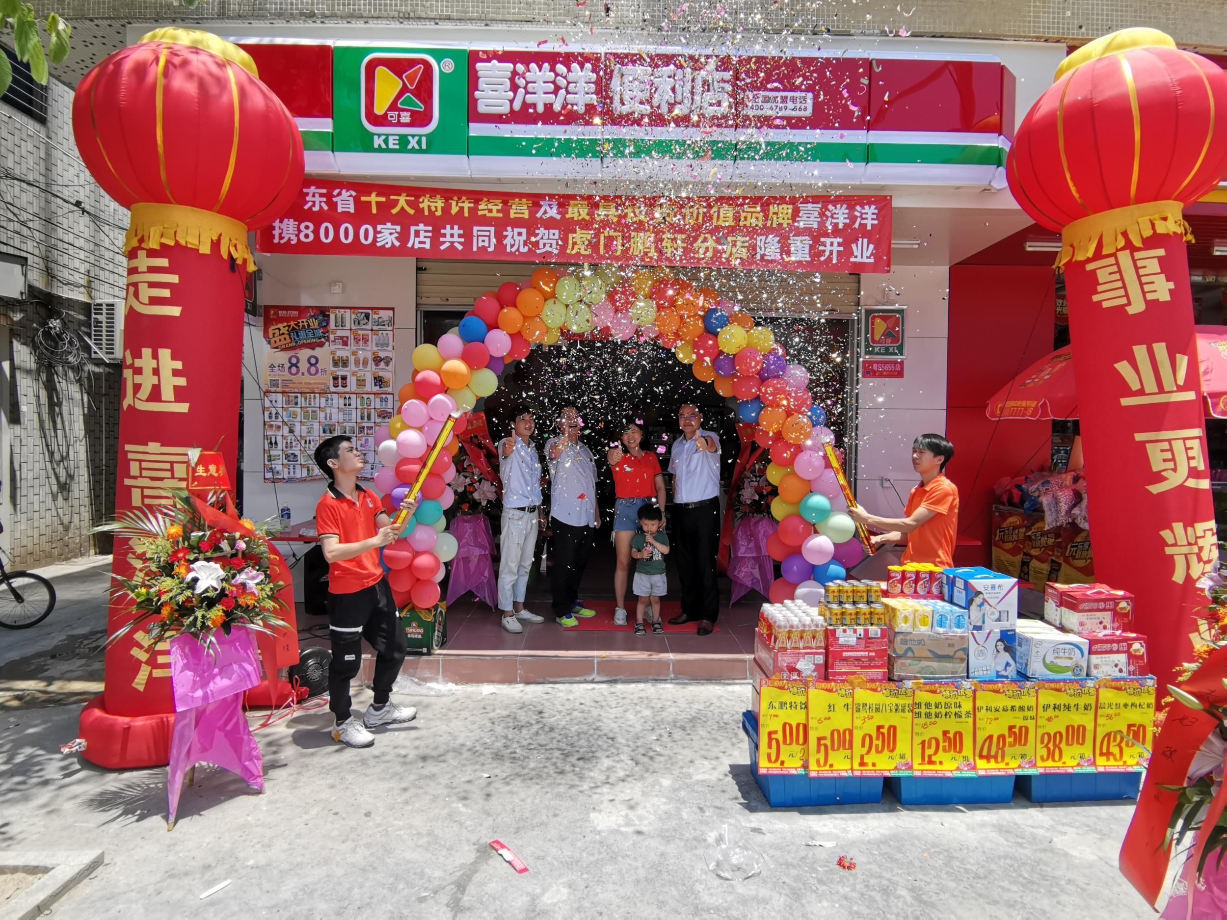 喜洋洋便利店虎门鹏轩分店6月15日隆重开业