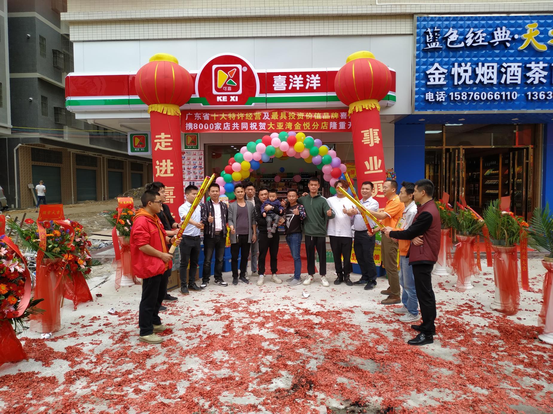 喜洋洋便利店全体员工恭祝大亚湾金悦分店3月18日隆重开业