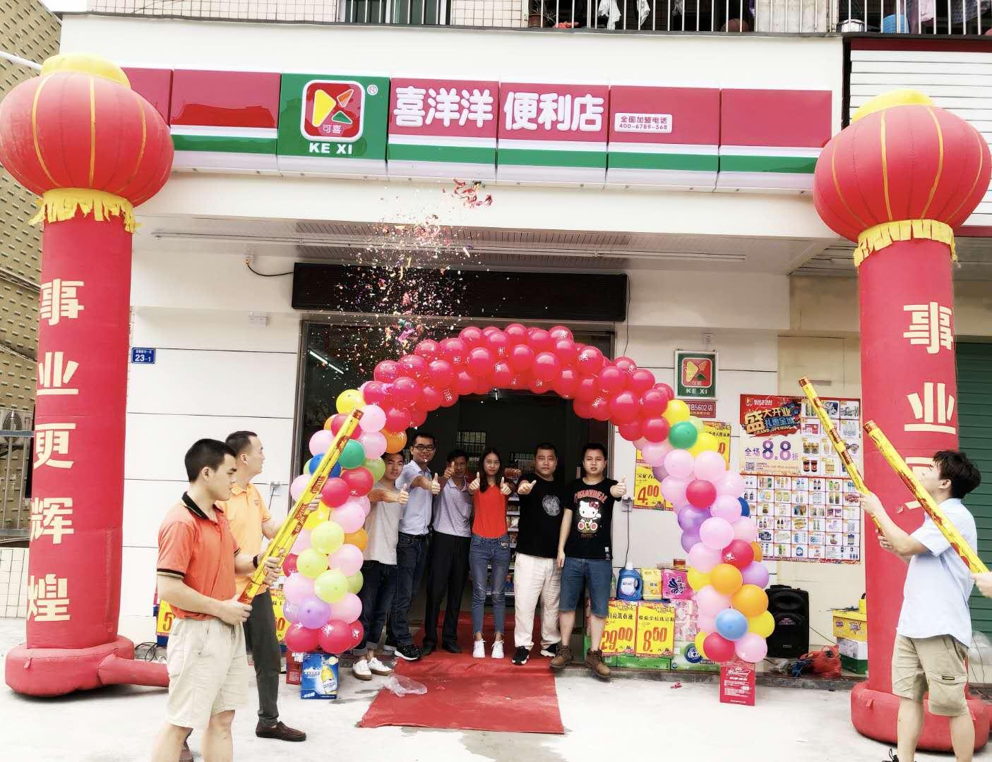 喜洋洋便利店全体员工恭祝龙岗浪背分店4月29日隆重开业