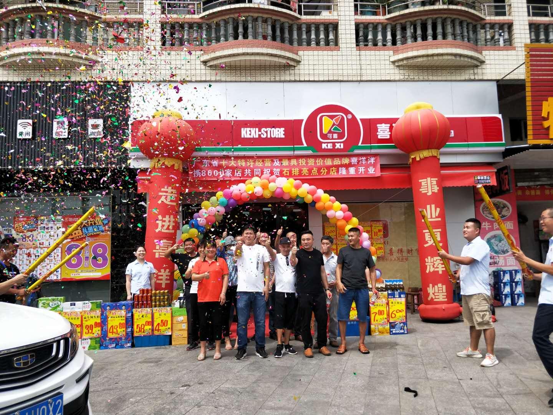 喜洋洋全体员工热烈庆祝石排亮点分店9月26日隆重开业!