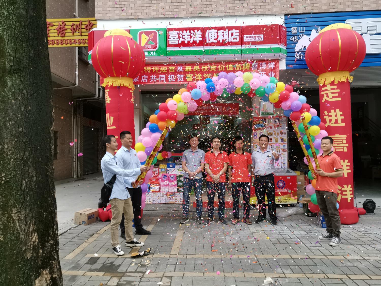 喜洋洋便利店全体同仁热烈庆祝石碣霍山分店5月3日火爆开业