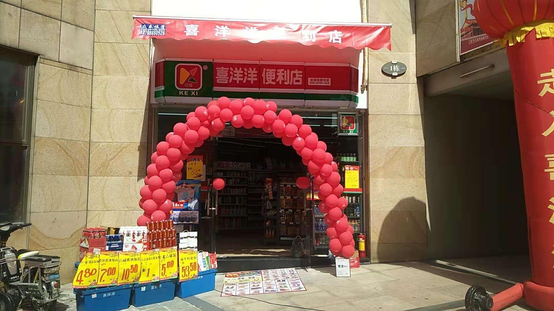 喜洋洋便利店全体员工恭祝厚街汇景分店11月1日隆重开业