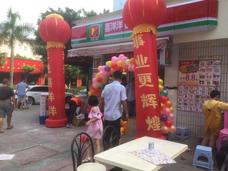 喜洋洋便利店全体同仁热烈庆祝虎门君临分店7月17日火爆开业