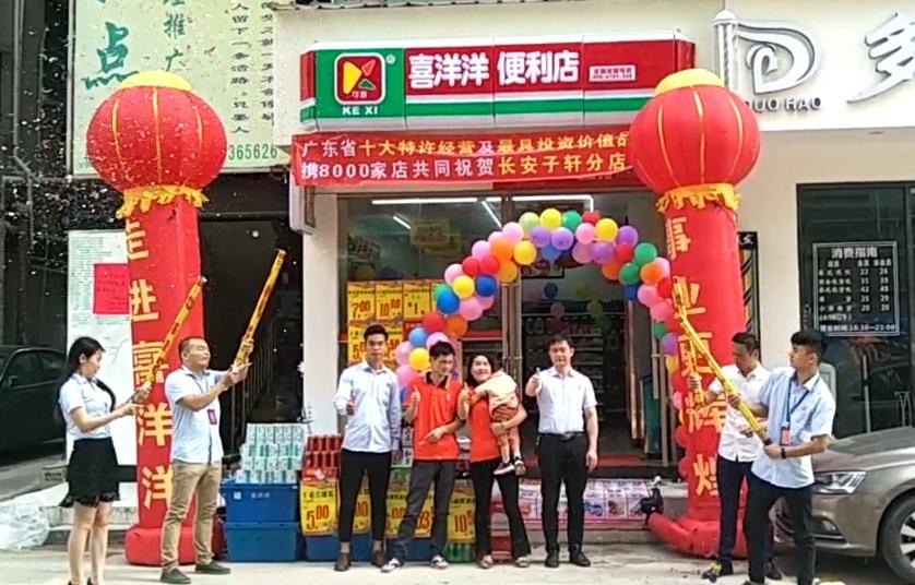 热烈祝贺喜洋洋4月27日又迎来新店开业:长安子轩分店